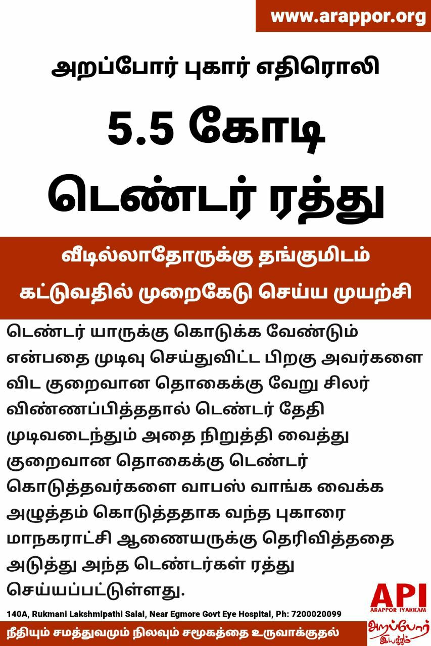 5.5 Crore Tender Cancelled by Chennai Corporation
