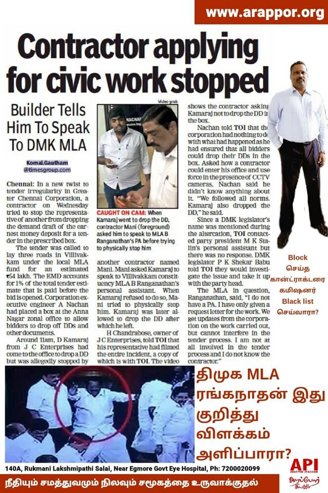 Tender Fixing at Chennai Corp with the help of MLA
