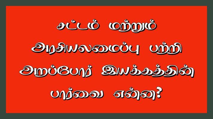 FAQ - Arappor - Tamil