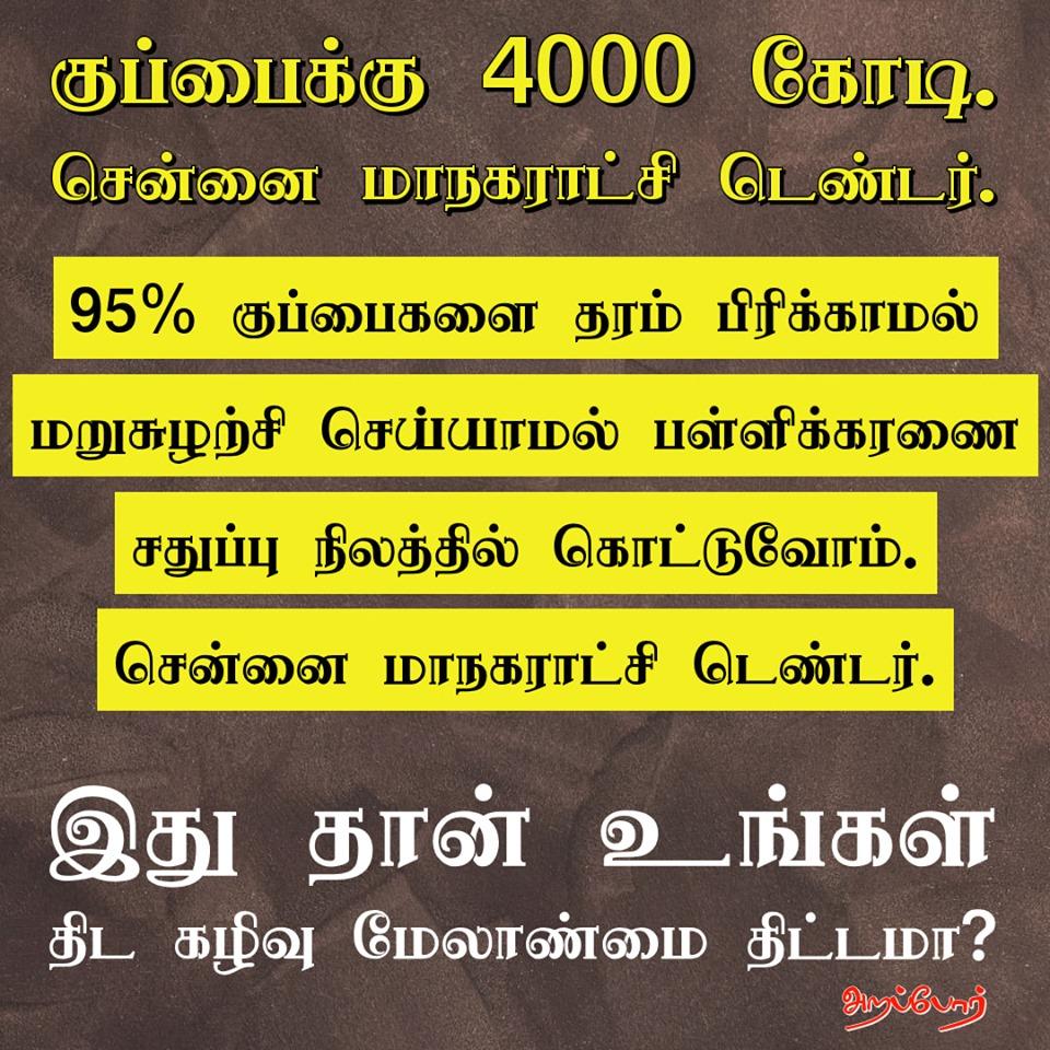 Violation of SWM rules and Bye laws in 4000 Crore Tender