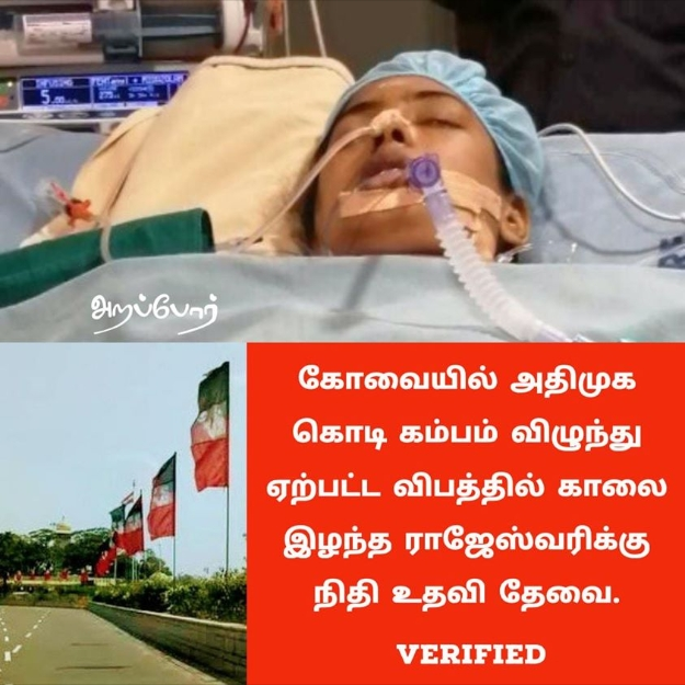 Donate to the Medical Expenses of Flag Pole Victim Rajeshwari