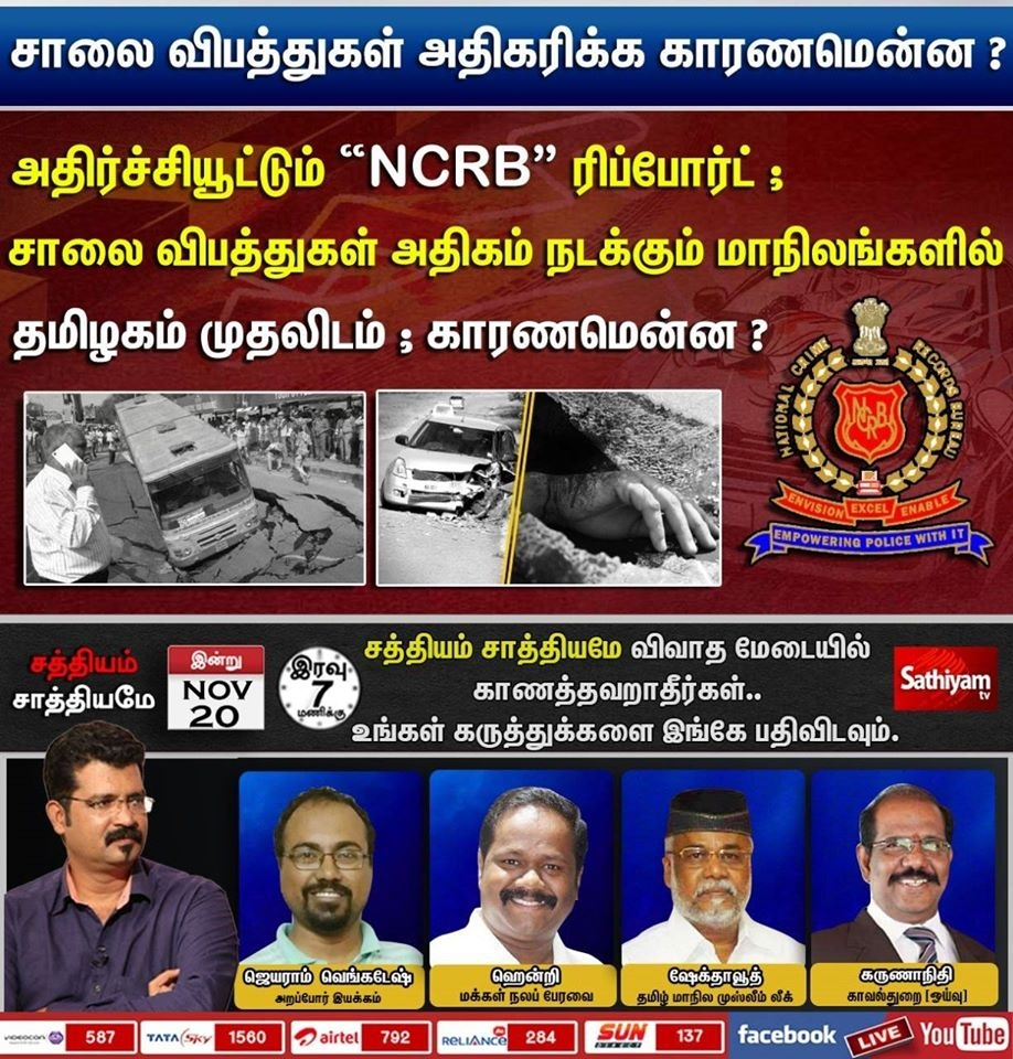 Road Accidents in Tamilnadu - Discussion on Satyam TV