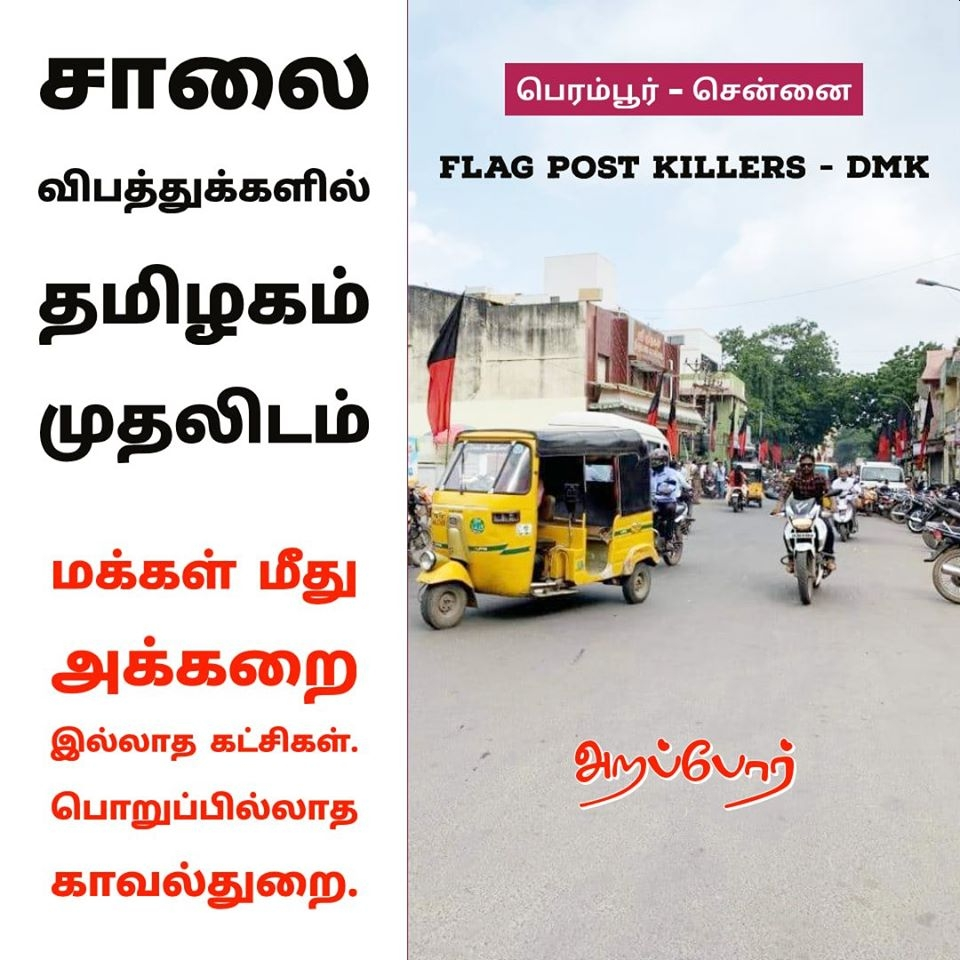 DMK's Dangerous Flag Posts