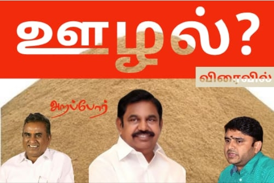 Arappor's Next Corruption Expose coming up!