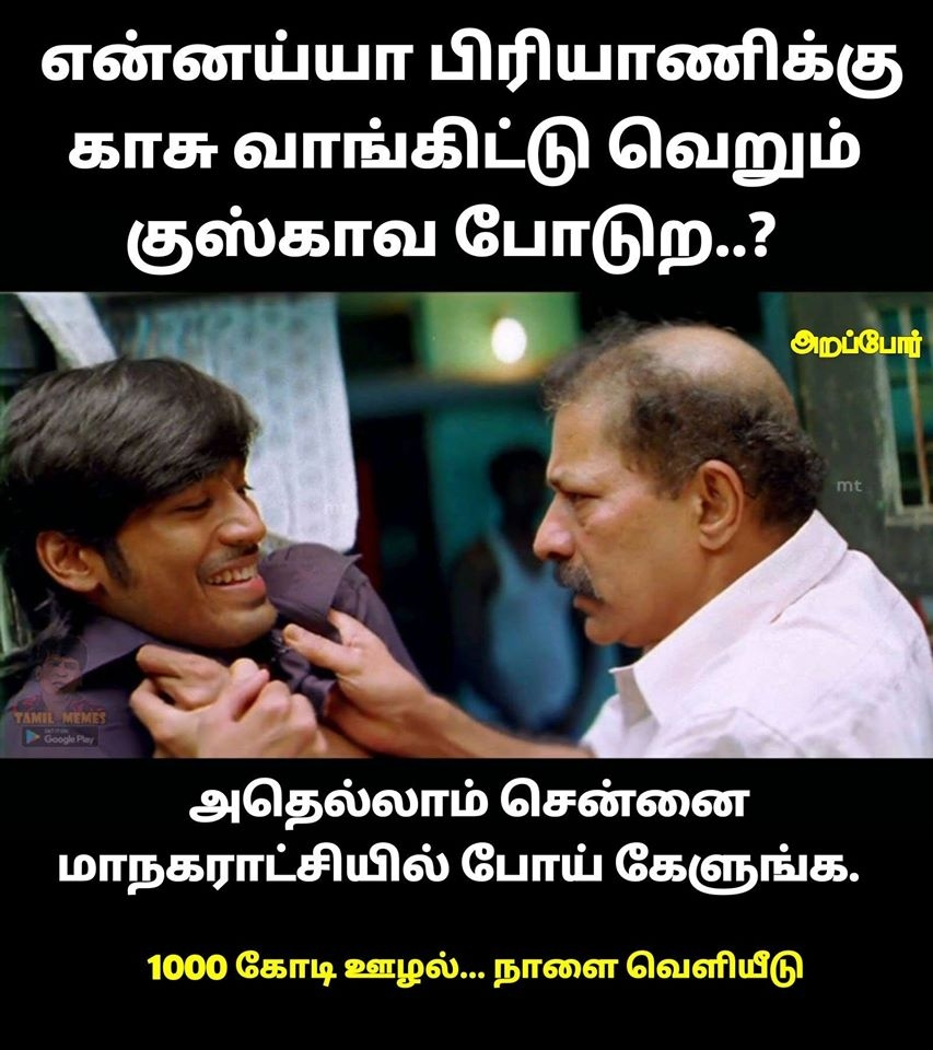#1000CroreCorruptionChennaiCorporation