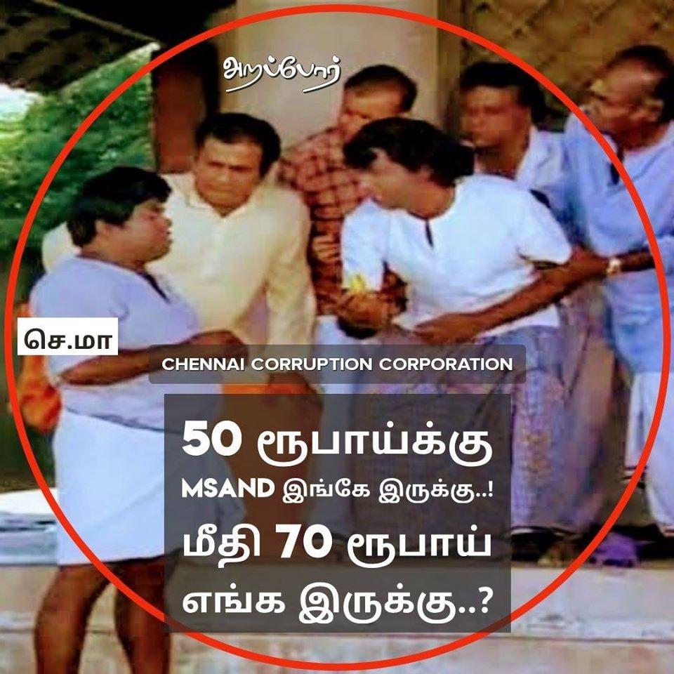 Chennai Corporation 1000 Crore Scam in River Sand
