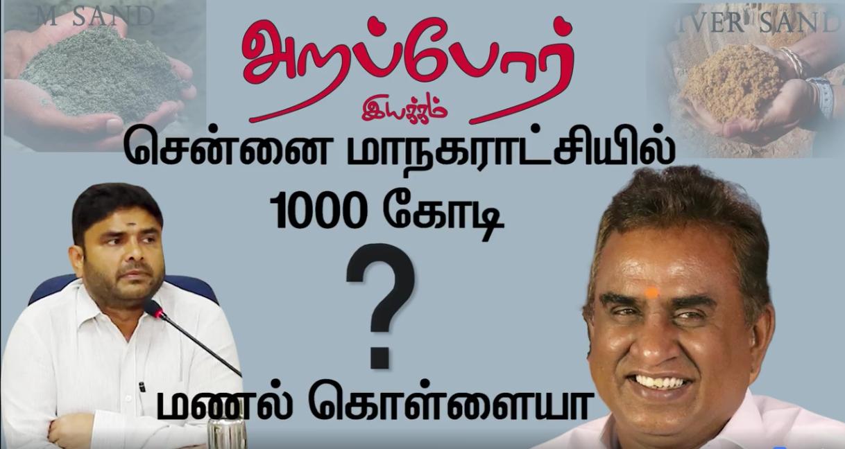 Arappor Exposes Chennai Corporations 1000 Crore Scam in River Sand!