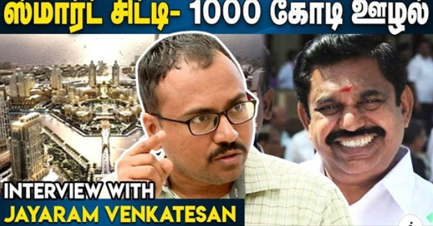 Jayaram Venkatesan's Interview on Chennai Corporation's Corruption