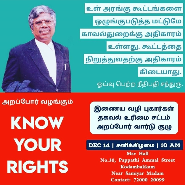 Know Your Rights on Dec 14th