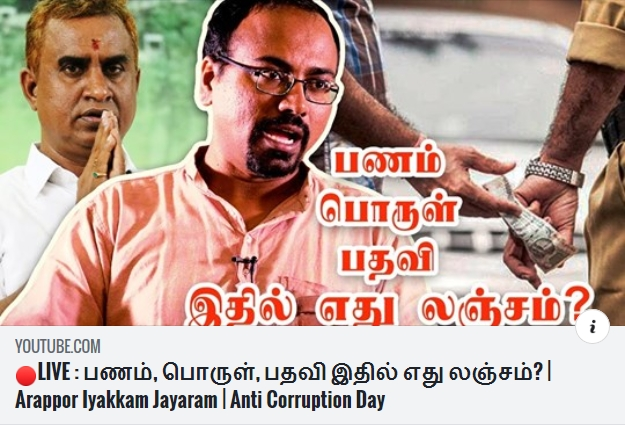 Jayaram Venkatesan's message Recognising International Anti corruption day