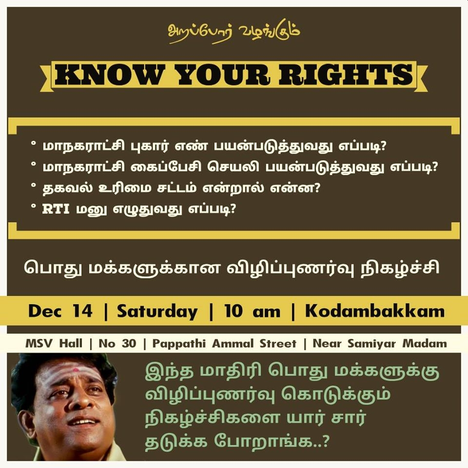 Know Your Rights | Dec 14th | Kodambakkam
