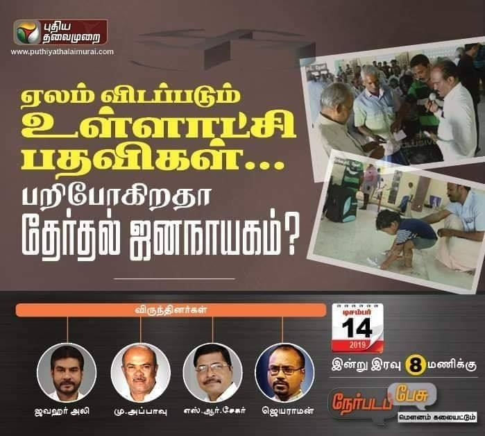 Illegal Sale of Local Body positions in TN which were put under hammer recently!