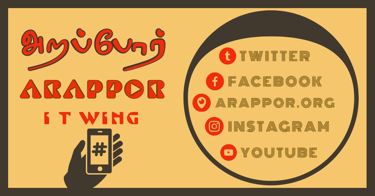 Arappor Launches IT Wing - Join Us!