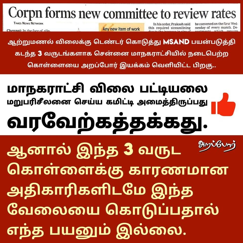 Chennai Corporation forms a new committee to review rates after Arappor Expose