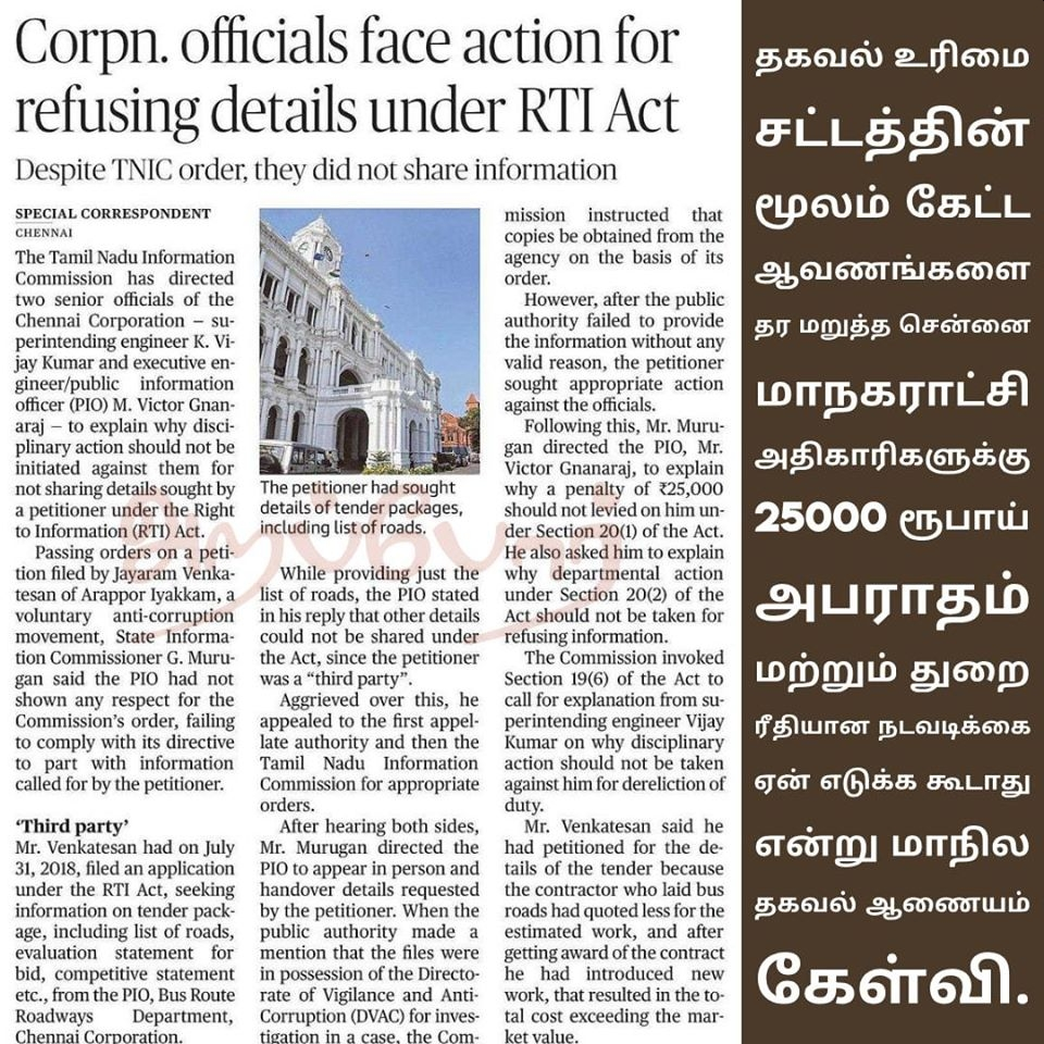 TNSIC Pulls up Corporation Officials for not complying with RTI