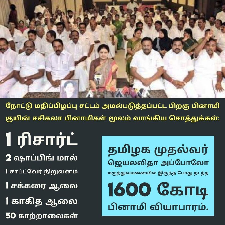 Sasikala's Blackmoney purchases worth 1600 Crores.