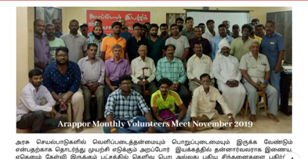Arappor monthly news letter Dec 2019