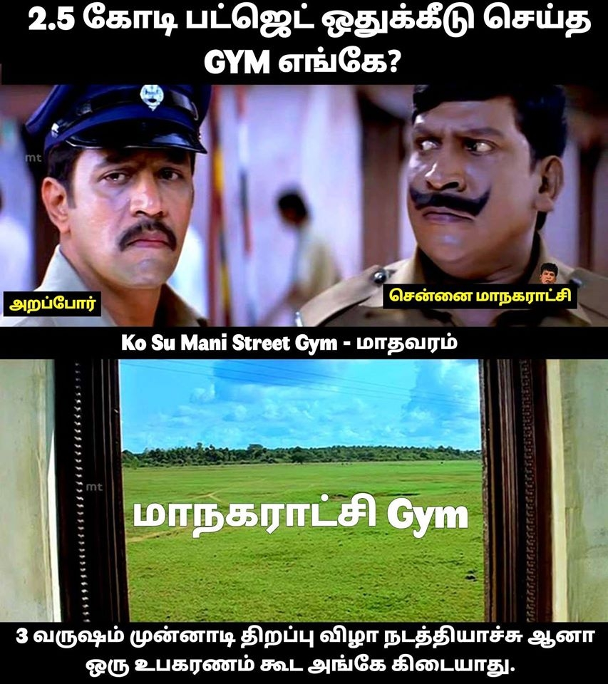 2.5 Crore budget allocated Chennai Corporation gym missing