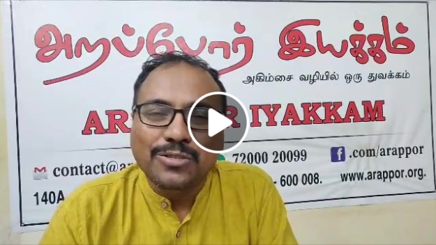 Why did Commissioner bring up Arappor's name - Jayaram Venkatesan