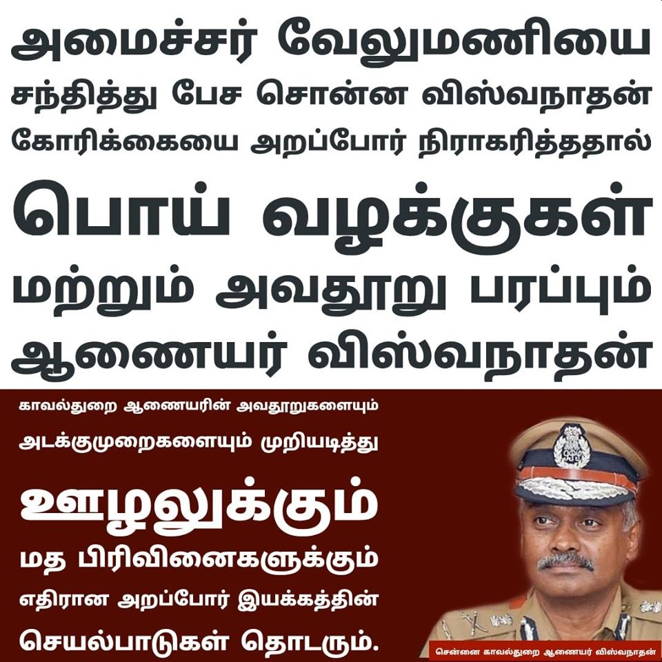 Arappor Press Release Condemning Police Commissioner Vishwanathan for his comments on Arappor