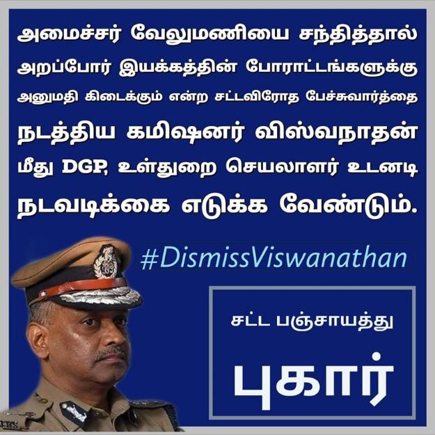 Satta Panchayat Iyakkam calls to Dismiss Commissioner Viswanathan