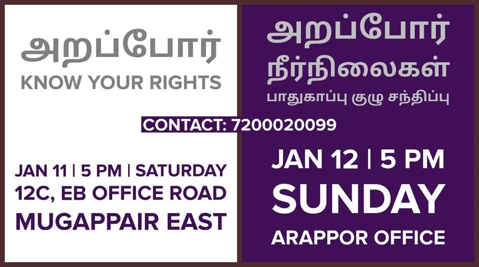 Arappor's Know Your Rights program on Jan12th at 5 PM