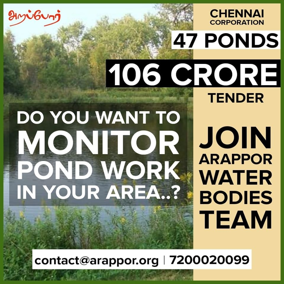 Join Arappor's Water Body Monitoring Team