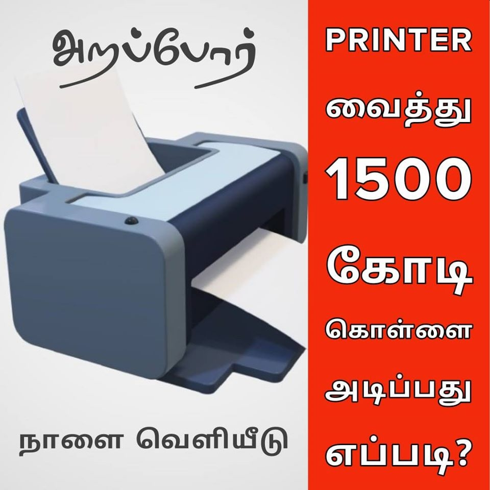 Using a printer to loot 1500 Crores?
