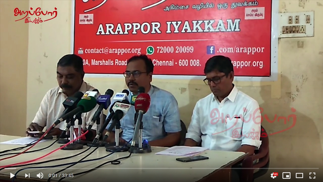 Press conference on Corruption Expose of Rs 1500 Crore in Tamilnadu Civil Supplies Corporation