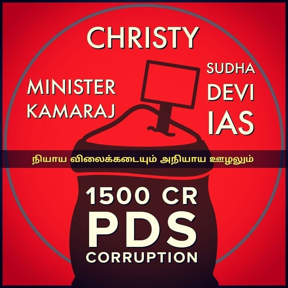 Facebook & Whatsapp DP for the PDS Scam