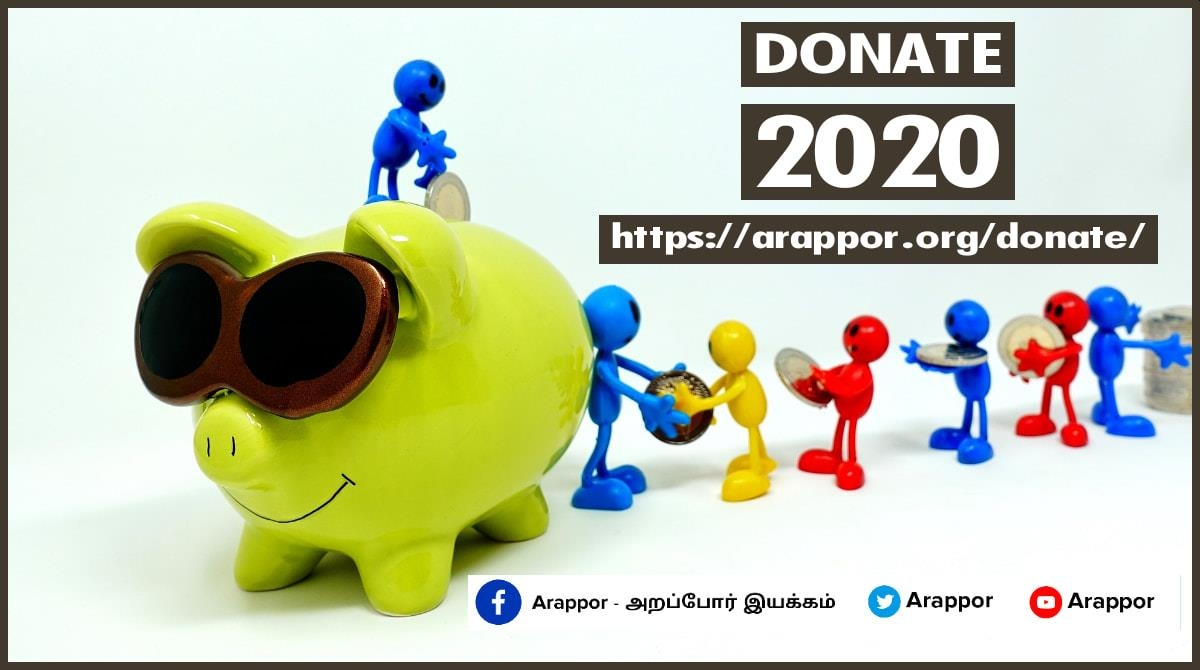 Support Arappor by Donating 2020 Rupees