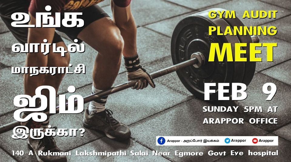 Arappor Corporation Gym Audit