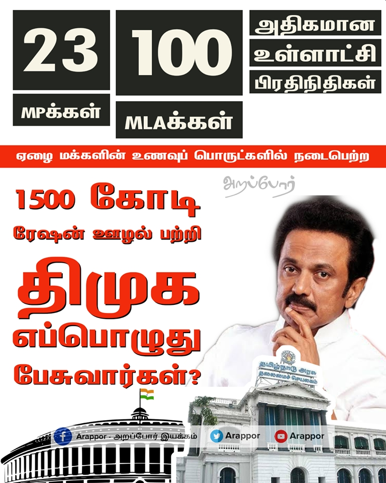When will Opposition DMK against the 1500 Crore PDS Ration Scam?