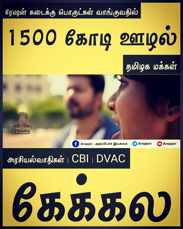 CBI, DVAC, Politicians & Parties cannot hear the people