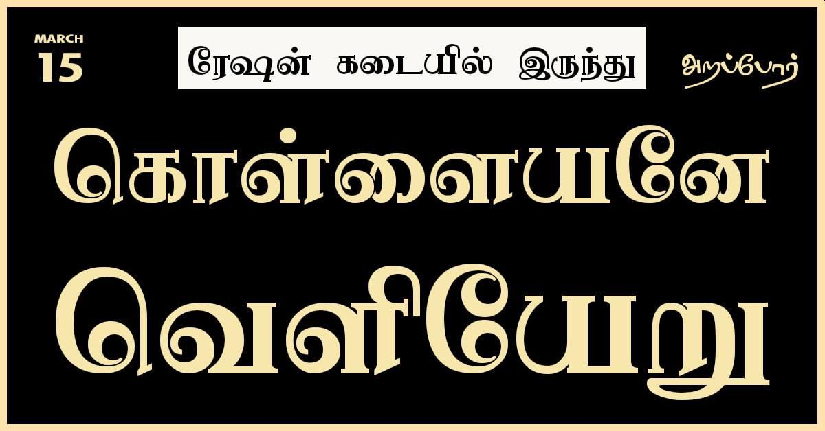 March 15 | Kollayane Veliyeru | Ration Scam Protest | Valluvar Kottam
