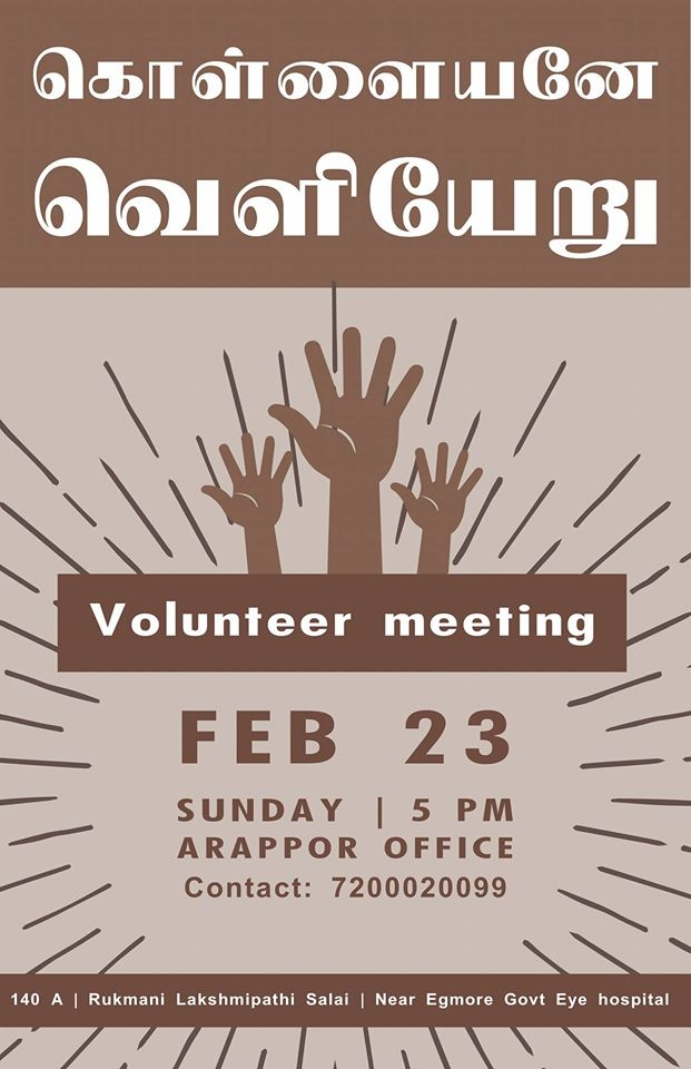 1500 Crore Ration Corruption First Volunteer Meeting