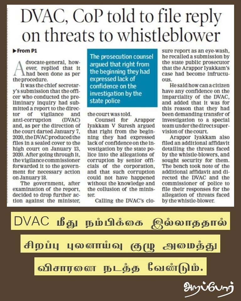 Arappor files plea for protection of Whistleblowers