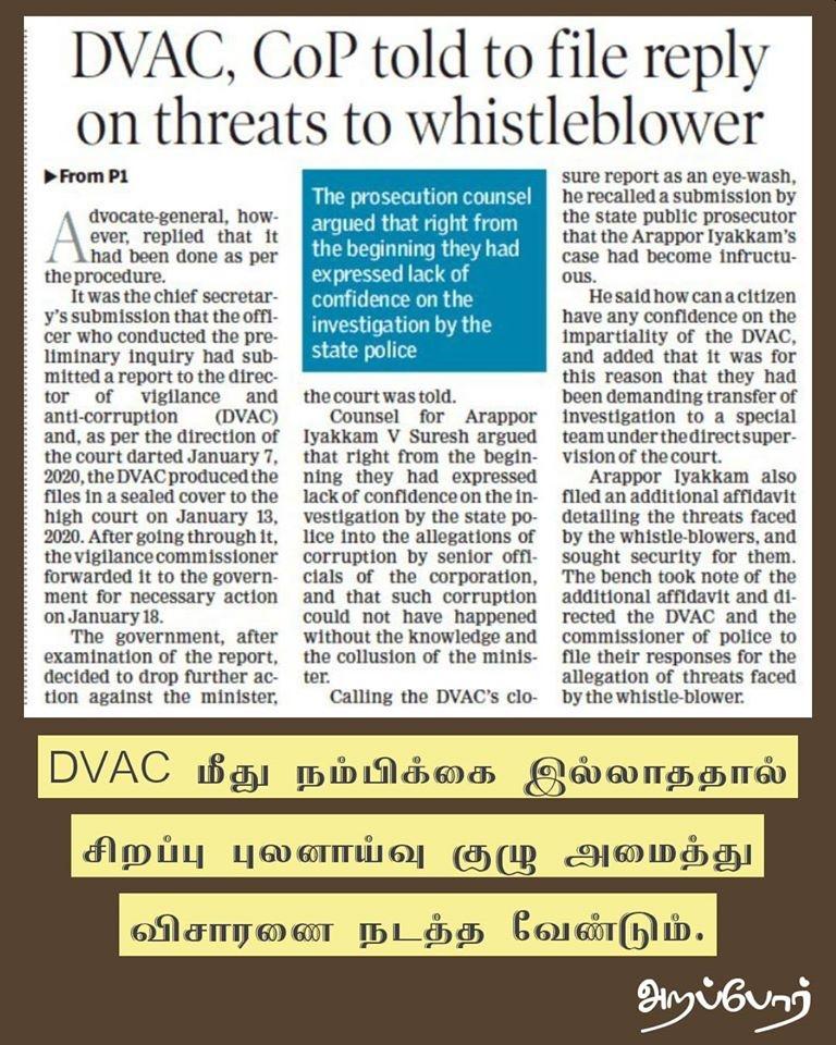 Arappor files plea for protection of Whistleblowers