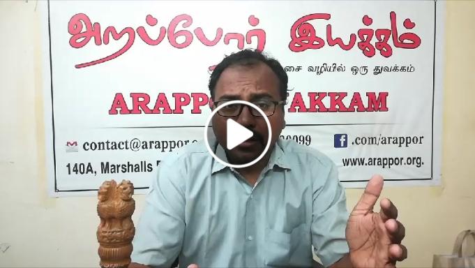 Kollayane Veliyeru Protest - Voluneteers Meeting call