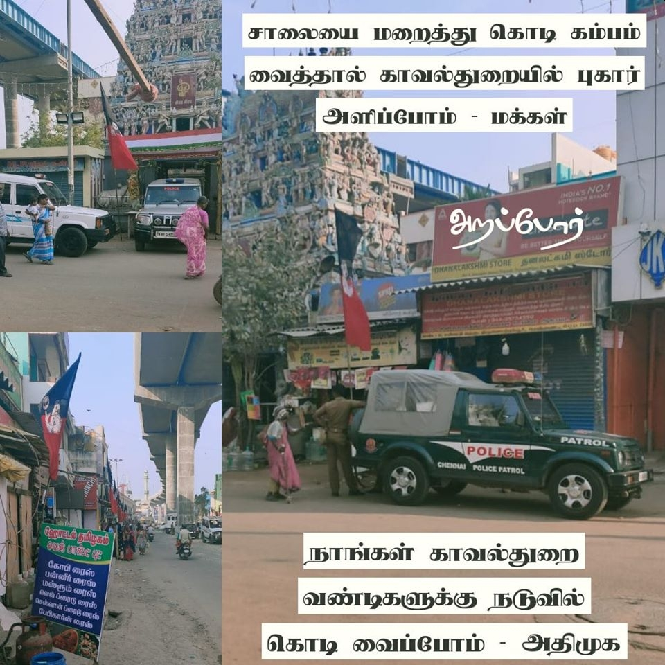Dangerous AIADMK Flag Posts & the Cops mere Spectators