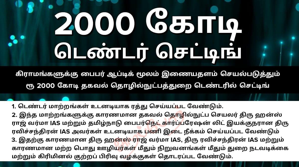 PR Tamil cover.jpg