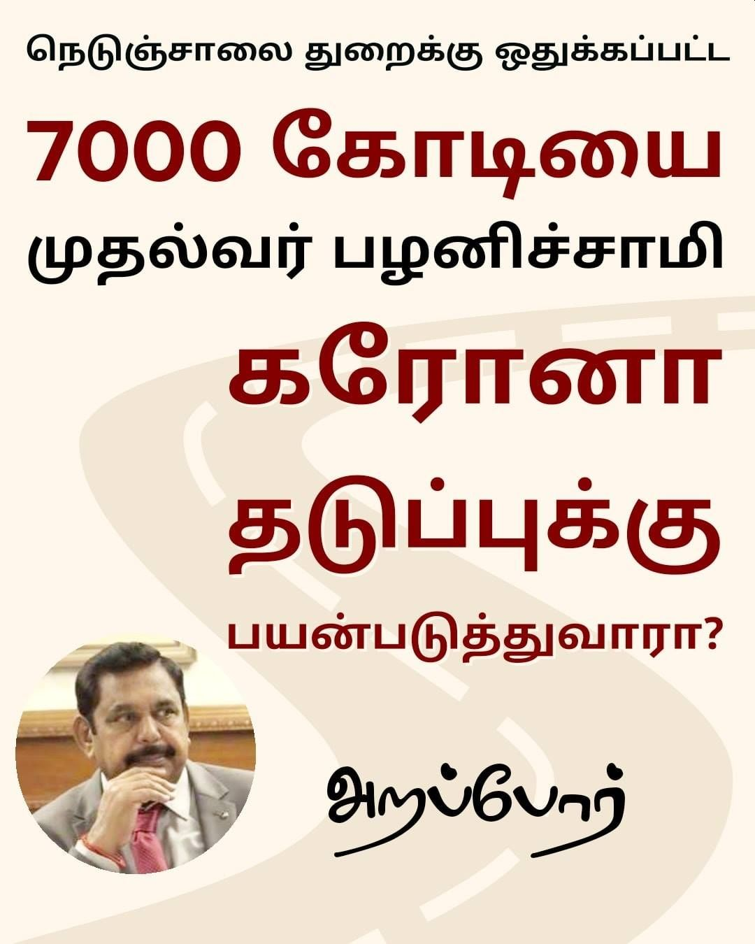 Would CM Edappadi utilise the 7000 Crore Highways Dept funds for Corona related relief works