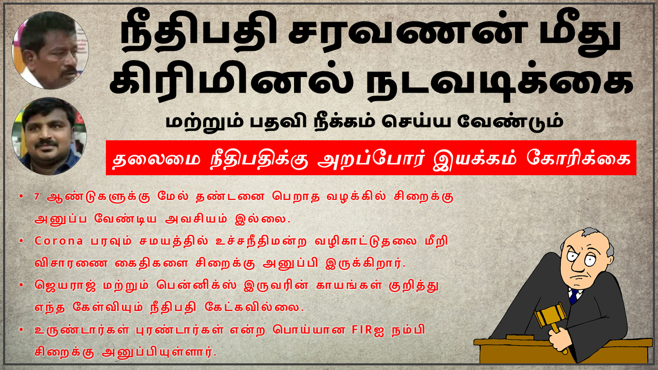 Sathankulam - Dismiss the Magistrate and Take Criminal Action