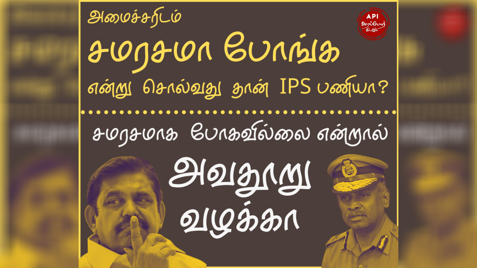 What is the reason behind the Defamation case filed by Viswanathan IPS